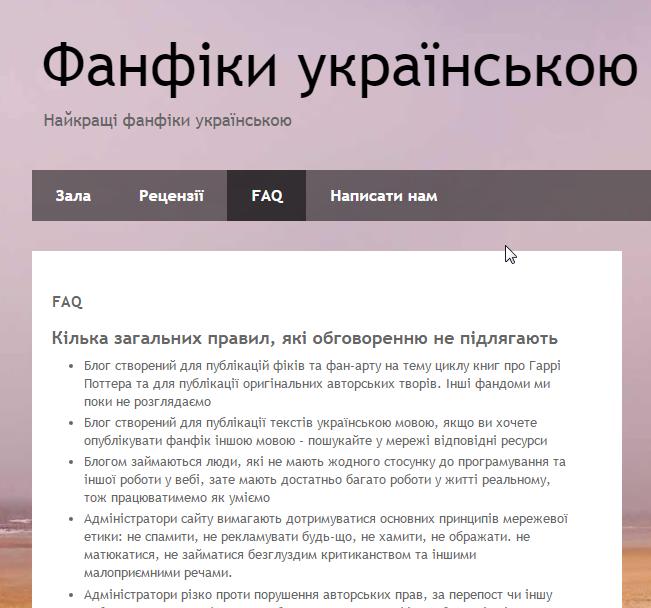Фанфіки українською