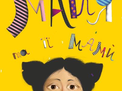 Майя та її мами
